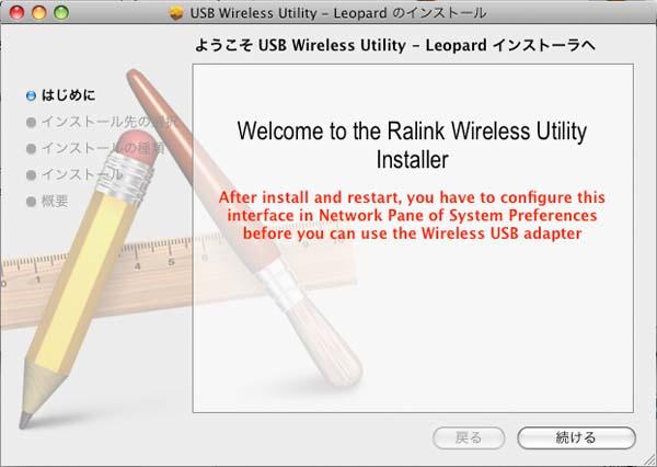 粕谷鍼灸院:Macに対応していないUSB無線LANアダプタを使う